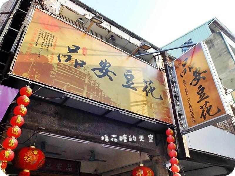 01嘉義品安豆花招牌.JPG