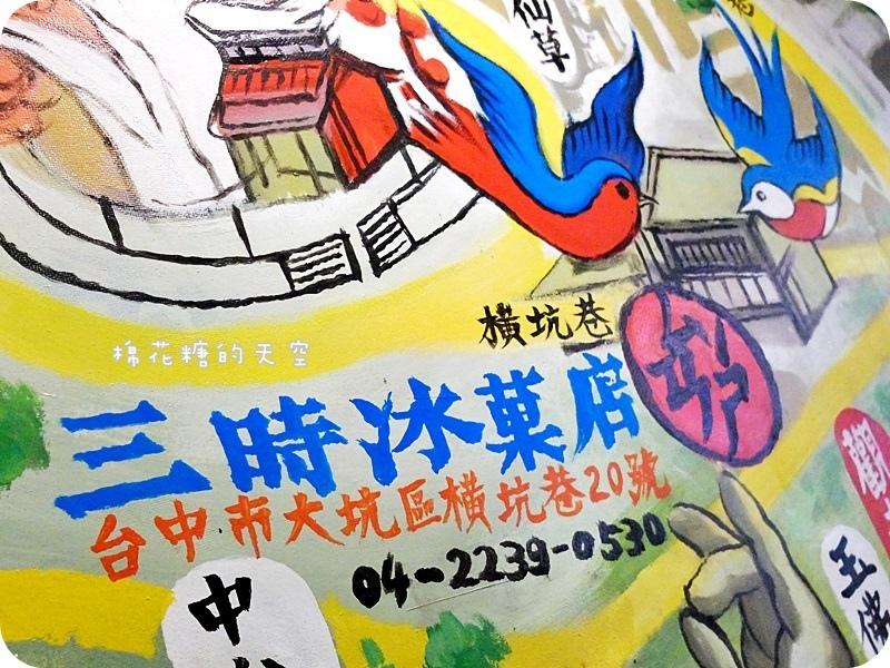 1462815072 3827054787 - 《台中吃冰》濃濃復古風情~三時冰菓店,手工果醬、杏仁豆腐、還有一整碗的新鮮水果,就在大坑圓環旁唷!