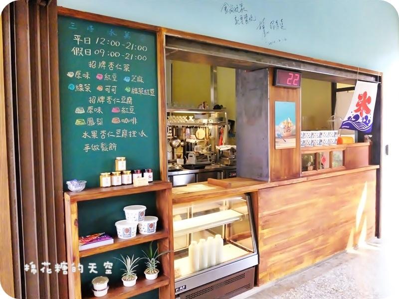 1462815084 1952407851 - 《台中吃冰》濃濃復古風情~三時冰菓店,手工果醬、杏仁豆腐、還有一整碗的新鮮水果,就在大坑圓環旁唷!