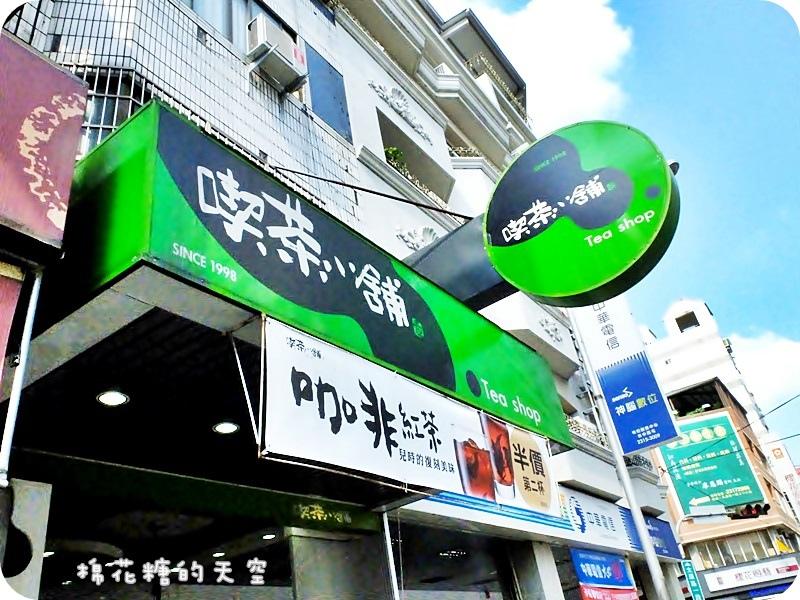 01喫茶小舖西屯2.JPG