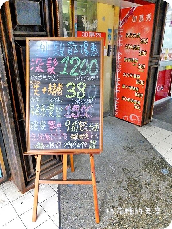 01加慕秀外觀3.JPG
