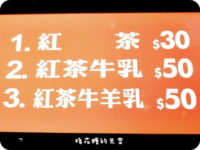 01自己來紅茶牛奶8.JPG