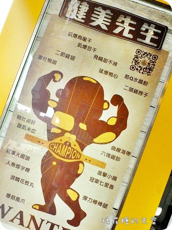 01健美先生外觀7.JPG