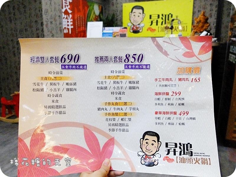 01昇鴻火鍋菜單.JPG