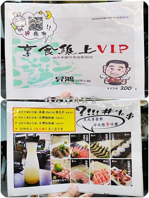 01昇鴻火鍋菜單2.jpg