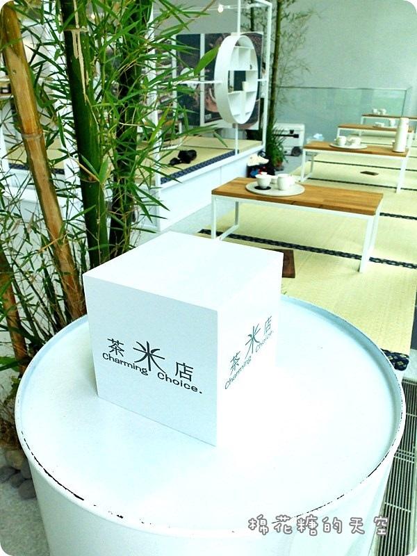 00茶米店11.JPG