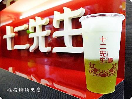 00茶甘蔗鮮奶茶4.JPG