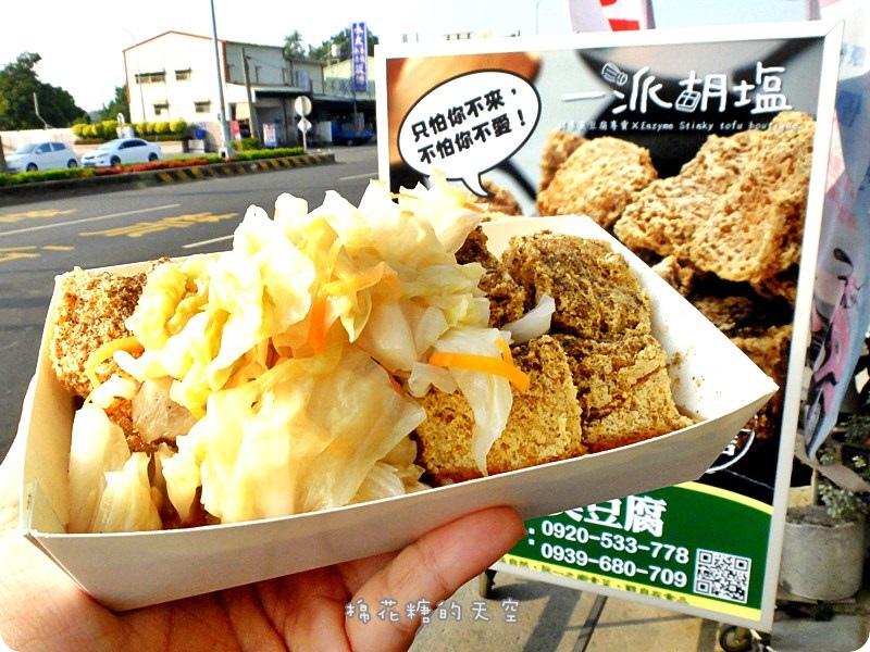 00臭豆腐9.JPG