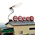 蜻蜓雅築外觀.JPG