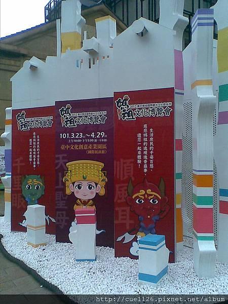 媽祖文化博覽會