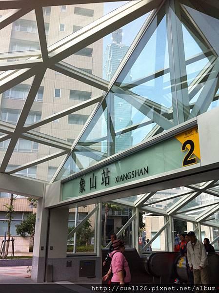 信義線-象山站