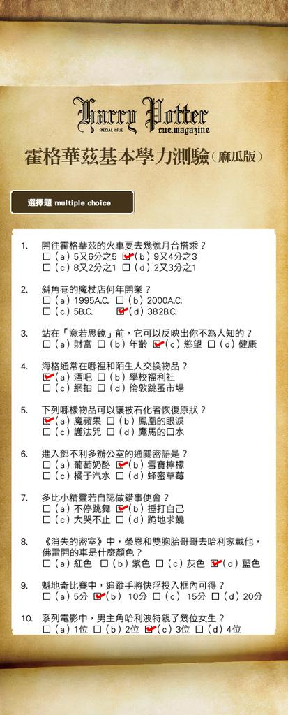 選擇題-01.jpg