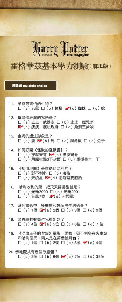選擇題2-01.jpg