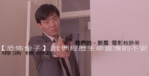 恐怖份子banner.jpg