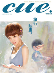 七月號封面人物郭采潔.jpg