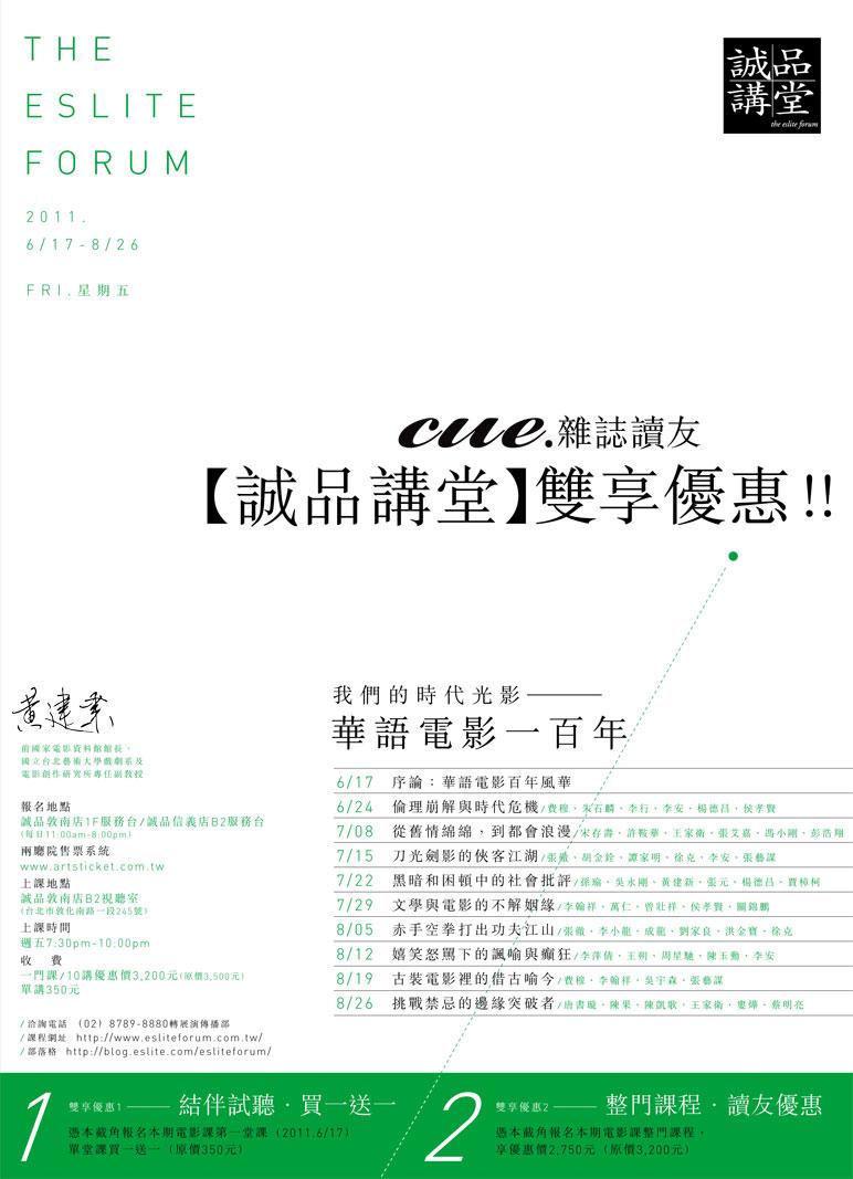 誠品講堂42-電影AD-2.jpg