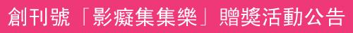 活動公告.jpg