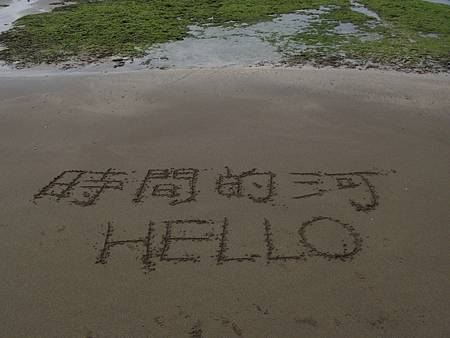 麟山鼻海灘01