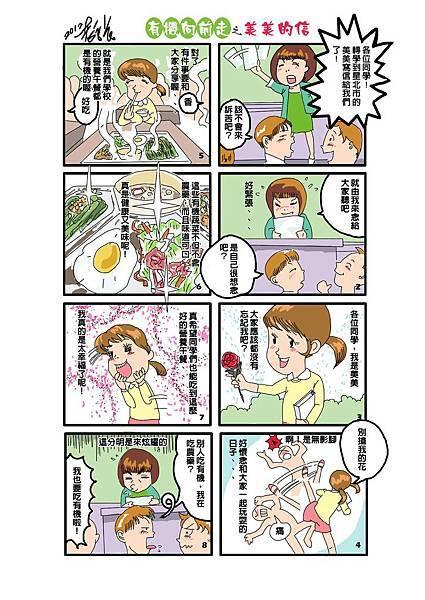 有機營養午餐(原)