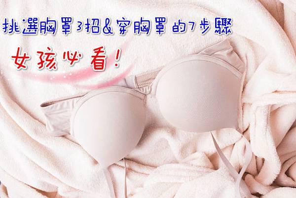 女孩必看的保養胸部方式→正確的胸罩/內衣穿法!