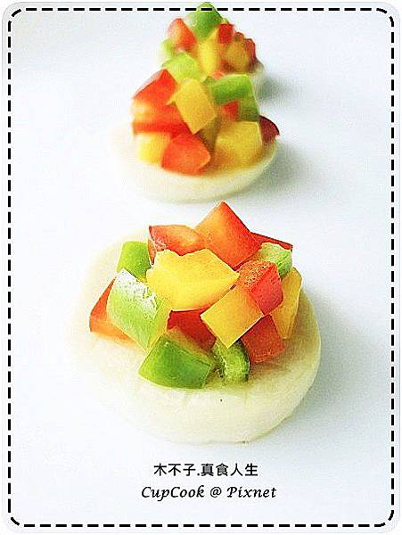 彩椒杏鮑菇塔t4  DSC09999.jpg
