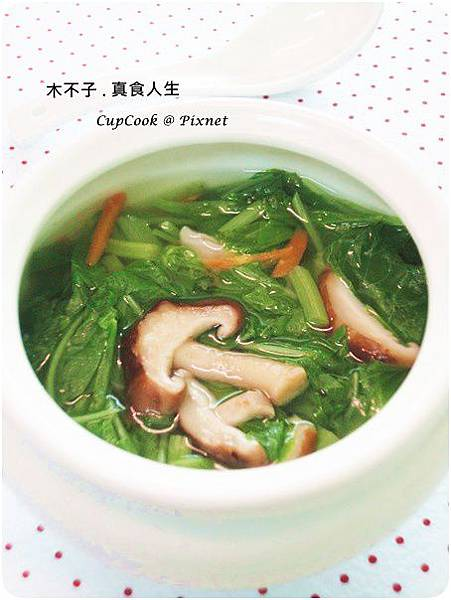香菇莧菜羹DSC01746 logo.JPG