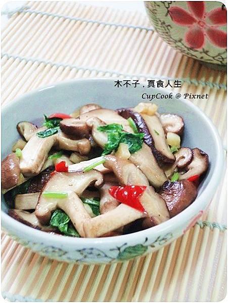 蒜味香菇DSC01630.JPG