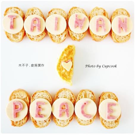 Taiwan peace DSC02586.JPG