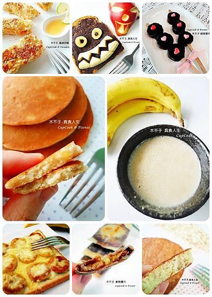 香蕉食譜彙整