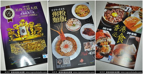 taste of Hong Kong-horz