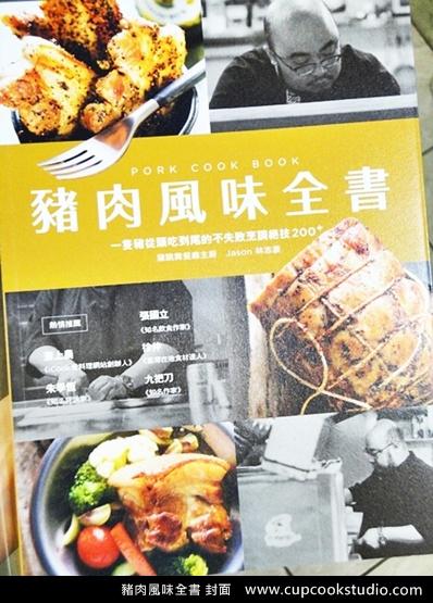 豬肉風味全書 (9)
