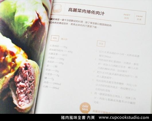 豬肉風味全書 (7)