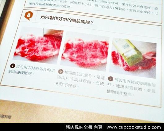 豬肉風味全書 (5)