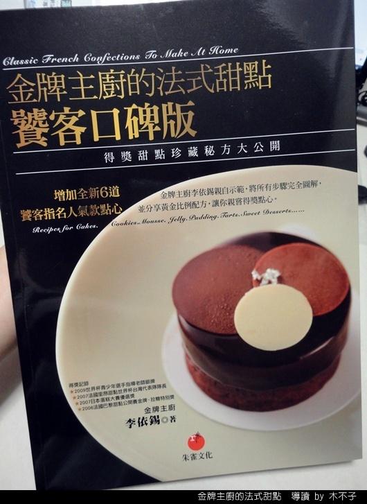 french dessert (5)