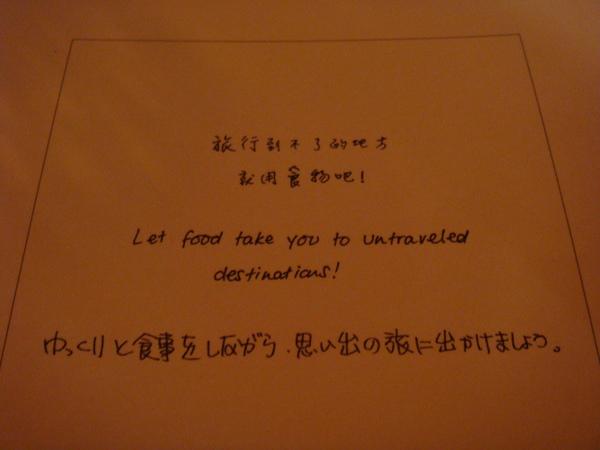 11.22吃長谷川先生提前慶生