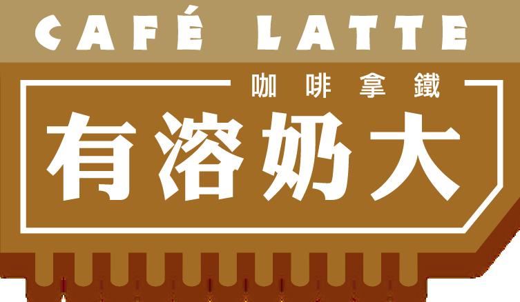 伺服憩_咖啡拿鐵_小標-01