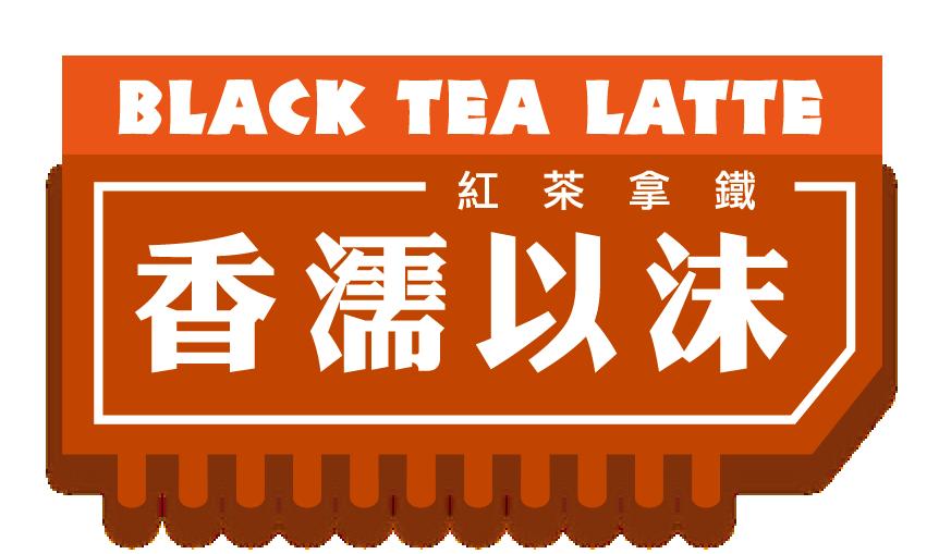 伺服憩 Cup Server_紅茶拿鐵-09