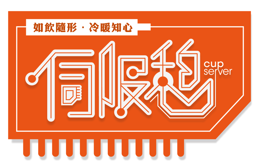 伺服憩 Cup Server_紅茶拿鐵-03