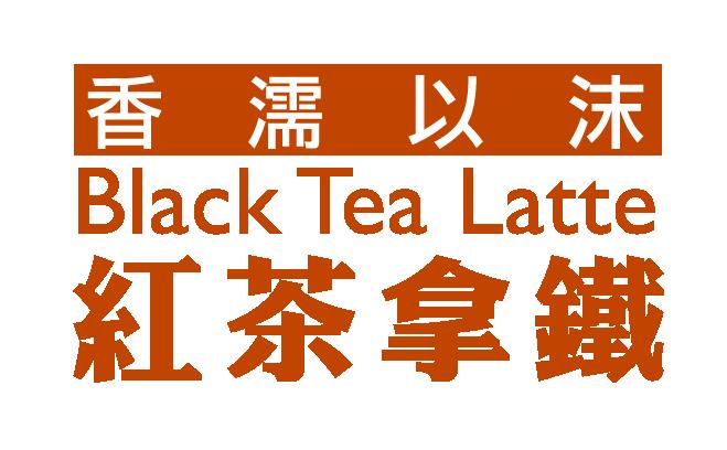 伺服憩 Cup Server_紅茶拿鐵-07