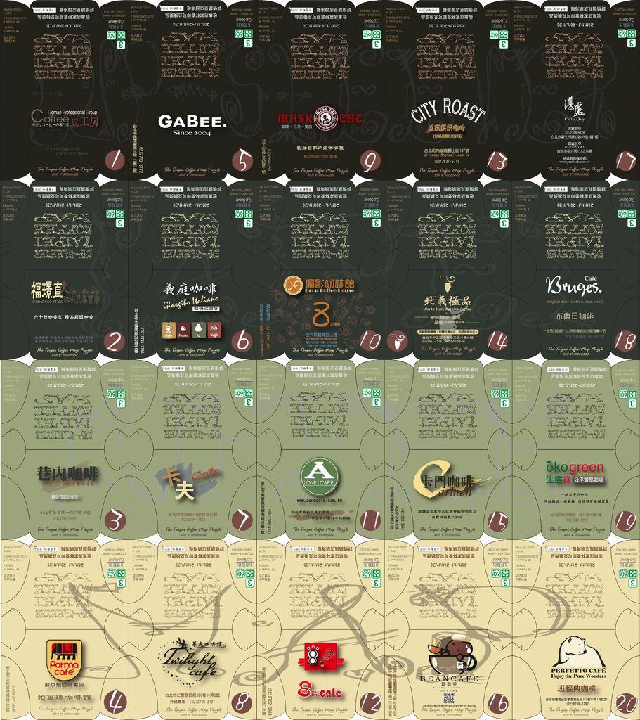 台北咖啡地圖完整拼圖.jpg
