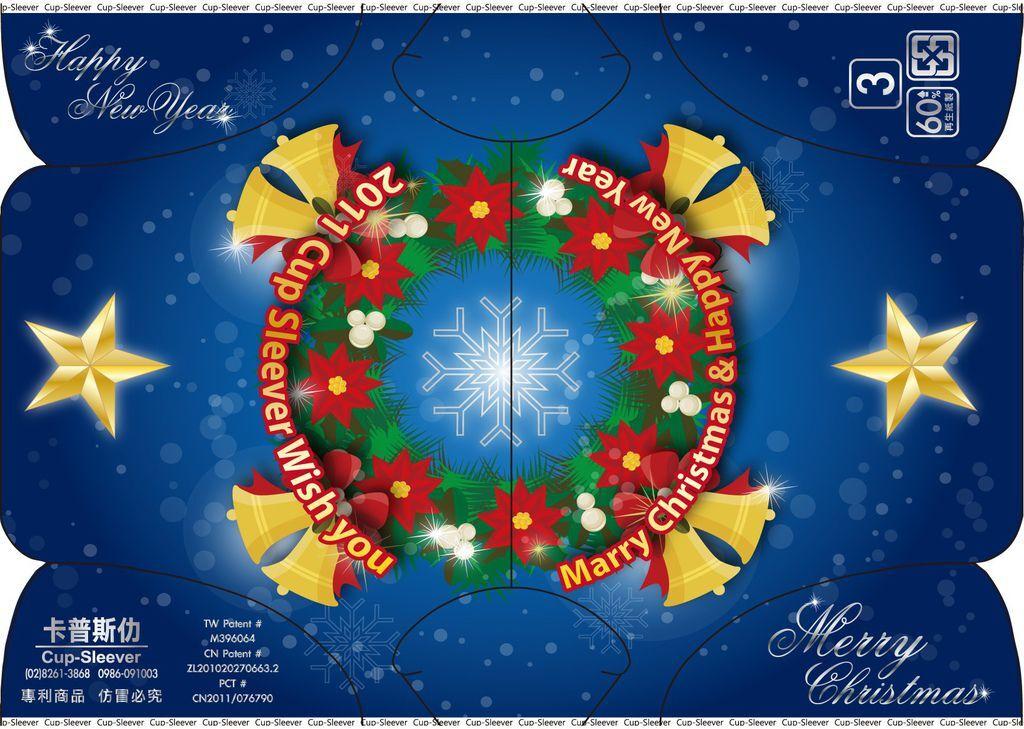 歡樂耶誕杯套卡片.jpg