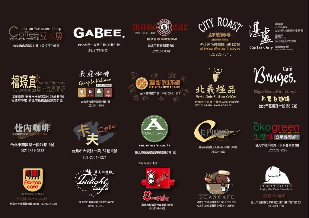 台北咖啡地圖店家.jpg