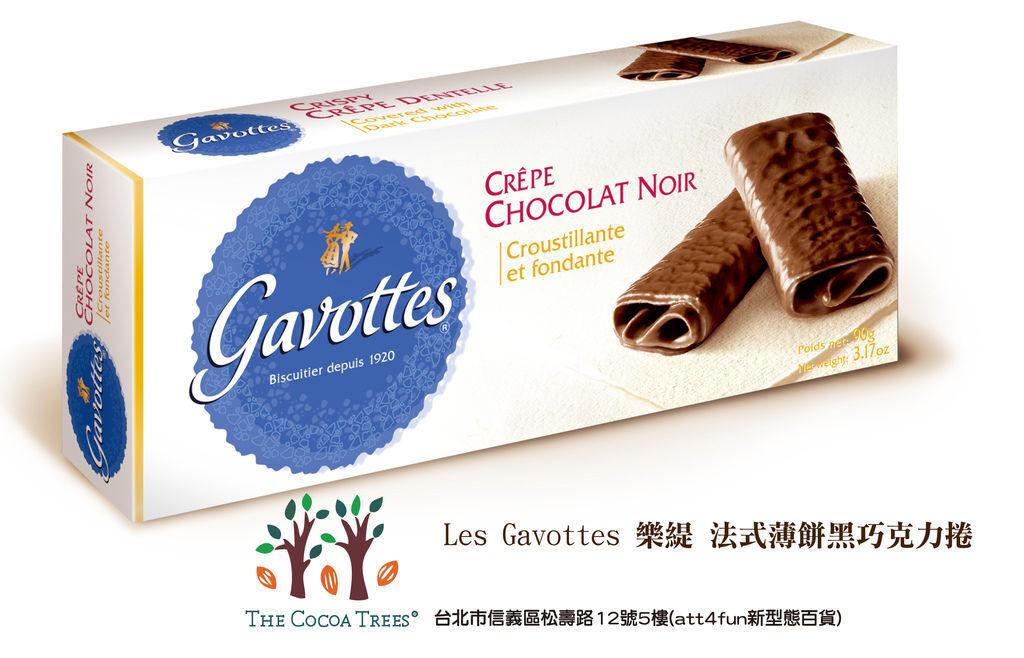 Les Gavottes 樂緹 法式薄餅黑巧克力捲.jpg