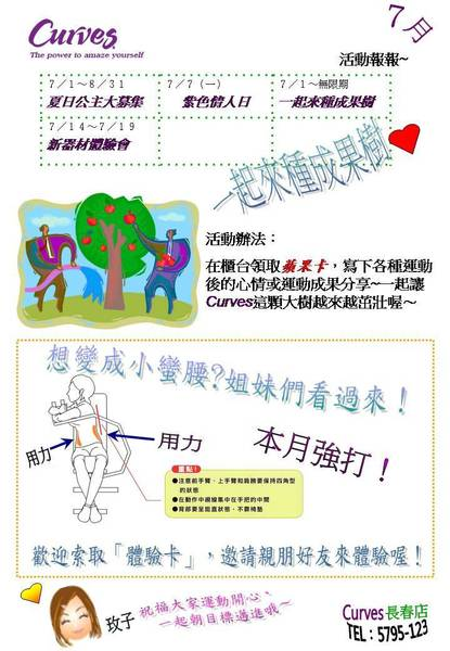 Curves新竹08年7月會刊