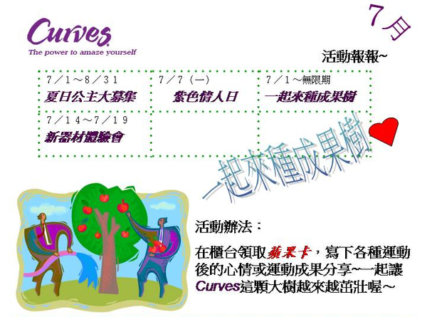 Curves新竹08年7月會刊1.jpg