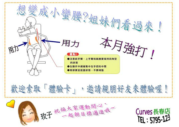 Curves新竹08年7月會刊2.jpg