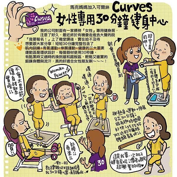 馬克媽媽curves
