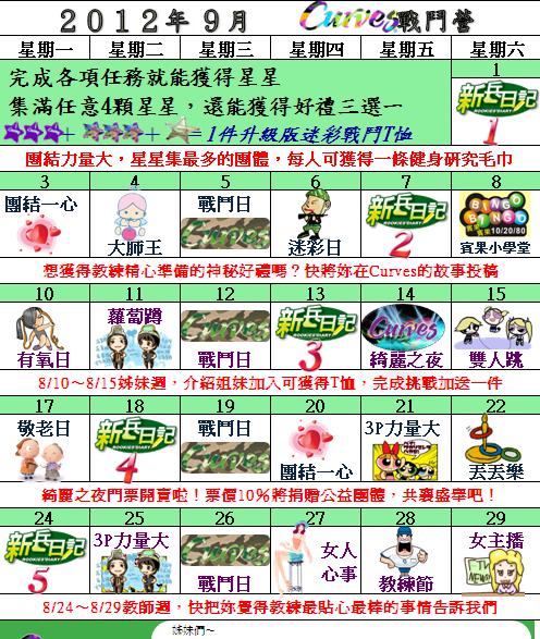 201209行事曆