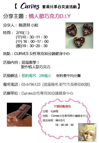 0204巧克力diy.jpg