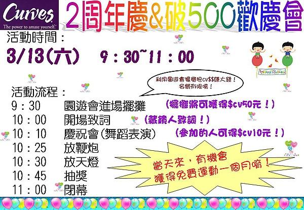 2周年慶生會500歡慶會.jpg